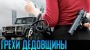 Крутой фильм про разоблачение армии Грехи дедовщины Русские детективы