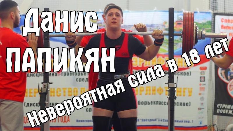 Данис Папикян самый сильный юноша в Башкирии