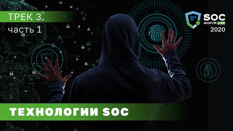 SOC-Форум Live — Трек 3. Технологии SOC (Дрюков, Луцив, Кораблёв) | BIS TV