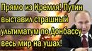 Доигрались! Россия пошла ва-банк против Украины на Донбассе - весь мир ошарашен!