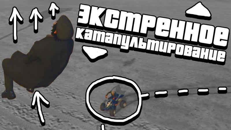 GTA Online Экстренное катапультирование