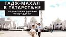 Подписчики определяют нашу судьбу. Белая мечеть в Татарстане. Музей Хлеба.