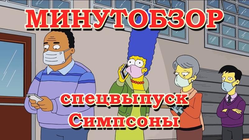 МИНУТОБЗОР Спецвыпуска Симпсоны Дом ужасов на дереве 31