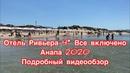 Отель Ривьера 4 Анапа июнь 2020 Riviera Resort / Alean Family Resort Spa Riviera