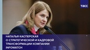 Наталья Касперская о стратегической и кадровой трансформации компании InfoWatch