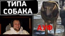 GAME COUB - Ржачные моменты РЕАКЦИЯ Дезертода
