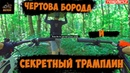 Покатушки На Чертовой Бороде Витебск на Канале ВЕЛОН