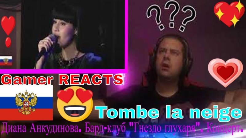 🎮Gamer REACTS Tombe la neige Диана Анкудинова Бард клуб Гнездо глухаря Концерт