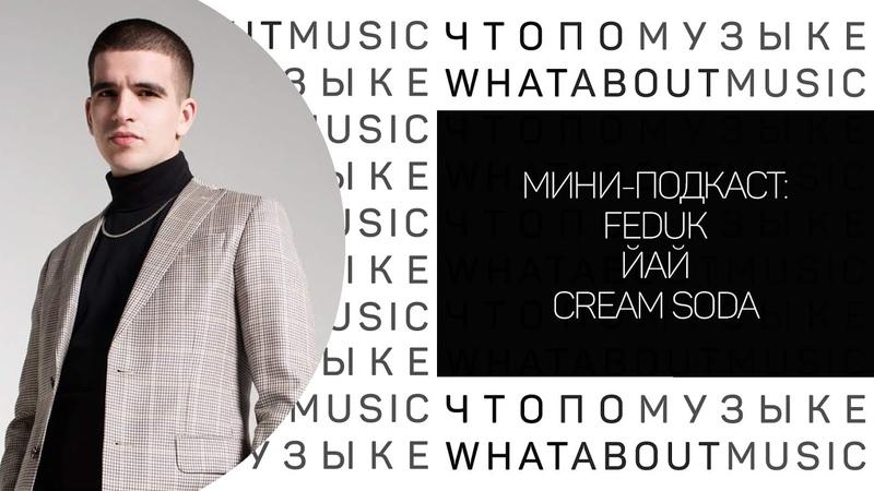 Мини-подкаст Feduk ЙАЙ Cream Soda