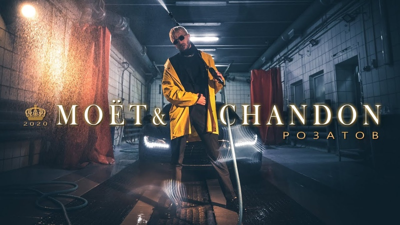 РОЗАТОВ Moët Chandon Премьера клипа 2020