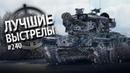 Лучшие выстрелы №240 - от Gooogleman и Pshevoin World of Tanks