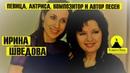 ИРИНА ШВЕДОВА/ПЕВИЦА АКТРИСА АВТОР ПЕСЕН/ «Алгоритм Успеха» с Анастасией Микитенко