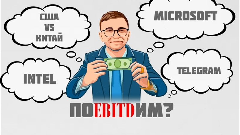 ПоEBITDим №3 Intel TSMC США Китай ASML Microsoft Discord Telegram