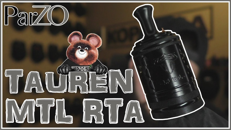 THC TAUREN MTL RTA бронированные 24мм