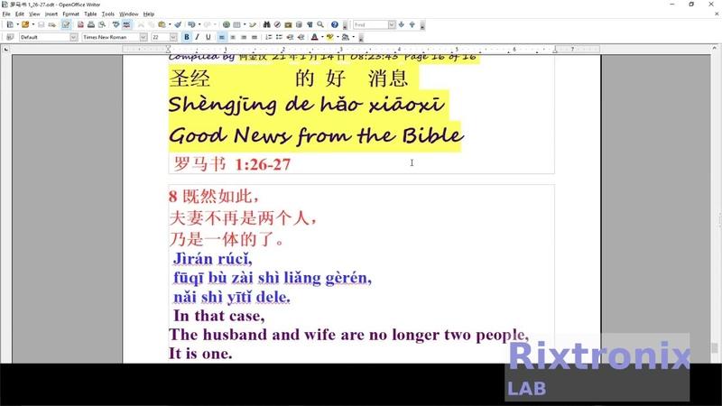Translating 罗马书 1 26 27 Open Writer Ep23
