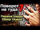 ПОВОРОТ НЕ ТУДА 7 ПЕРВЫЕ КАДРЫ ОБЗОР ТИЗЕРА WRONG TURN FOUNDATION