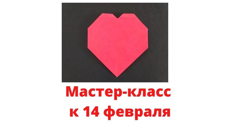 МК к 14 февраля - Дню Святого Валентина