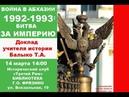Лекция Т.А. Балыко. Война в Абхазии в 1992-1993 гг. битва за Империю.