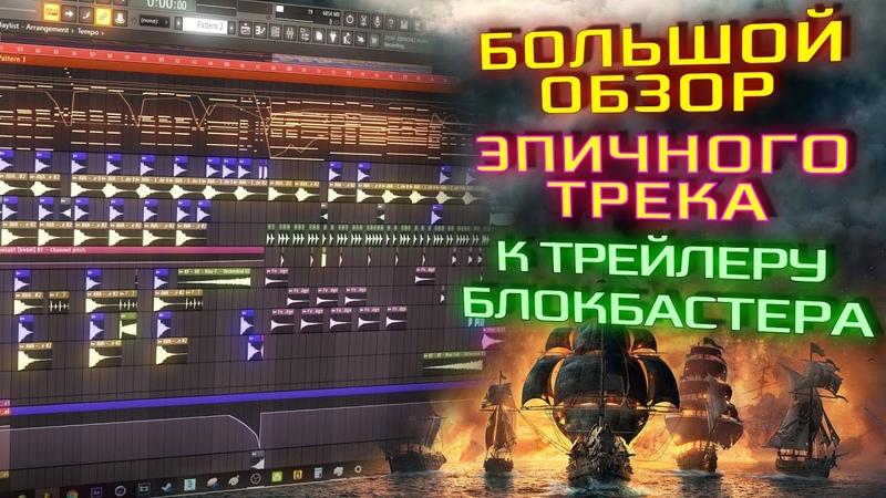 Эпичная Музыка к Мощному Трейлеру Фантастического Блокбастера Большой Обзор в FL STUDIO