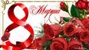С Международным Женским Днём ! Поздравление с 8 Марта . Музыкальная видео открытка с 8 Марта.