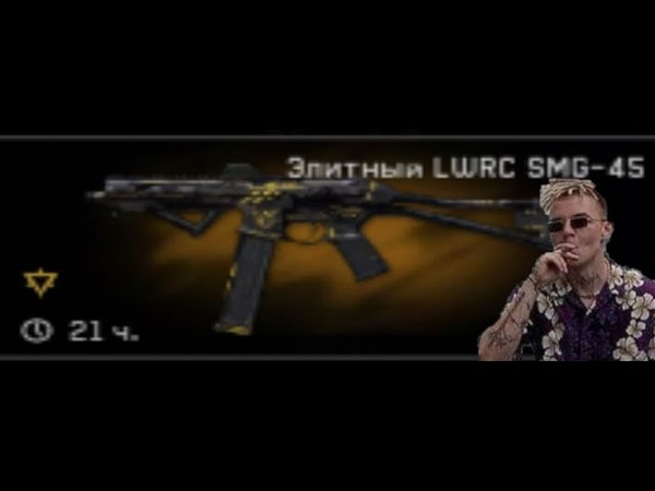 Warface PUP злитный LWRC SMG-45 играть глухой